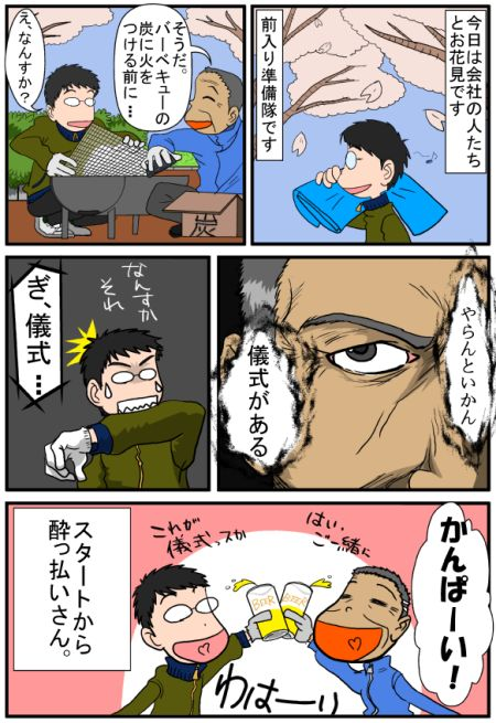 200904hanami_2