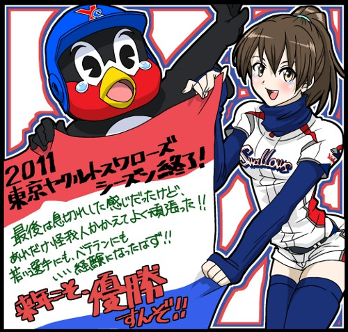 Tokyo_yakult_swallows_2011
