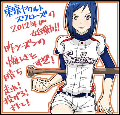 Tokyo_yakult_swallows_20120201